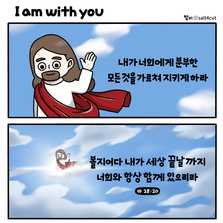 I am with you (�� 28:20) | �Թ� 2�ƹ���
